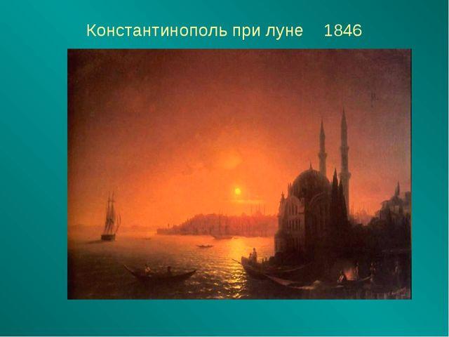 Константинополь при луне 1846