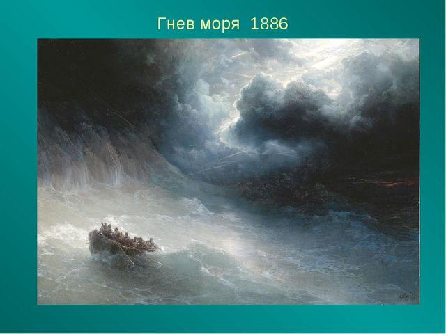 Гнев моря 1886
