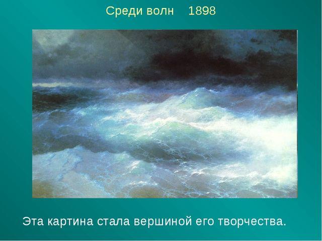 Среди волн 1898 Эта картина стала вершиной его творчества.