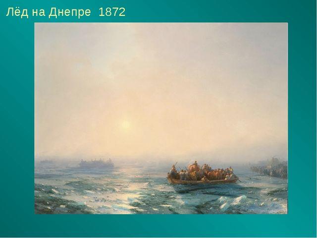 Лёд на Днепре 1872
