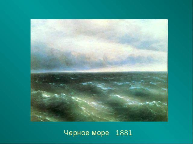 Черное море 1881