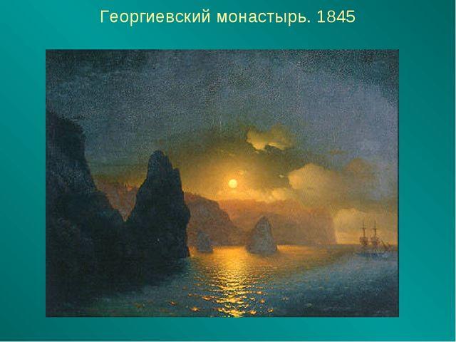 Георгиевский монастырь. 1845