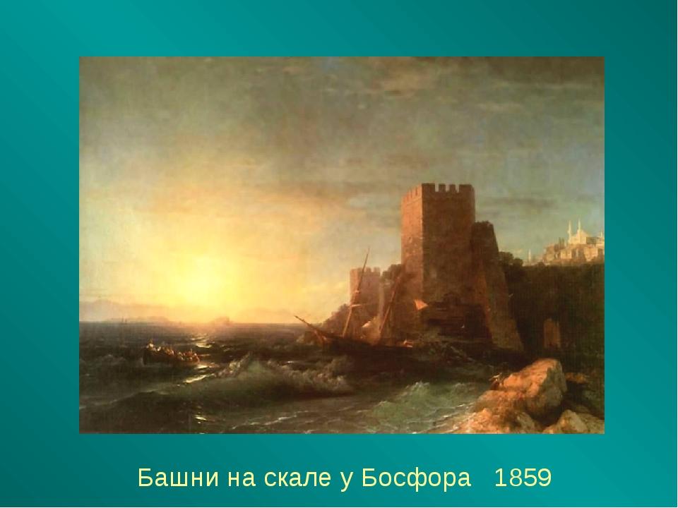 Башни на скале у Босфора 1859