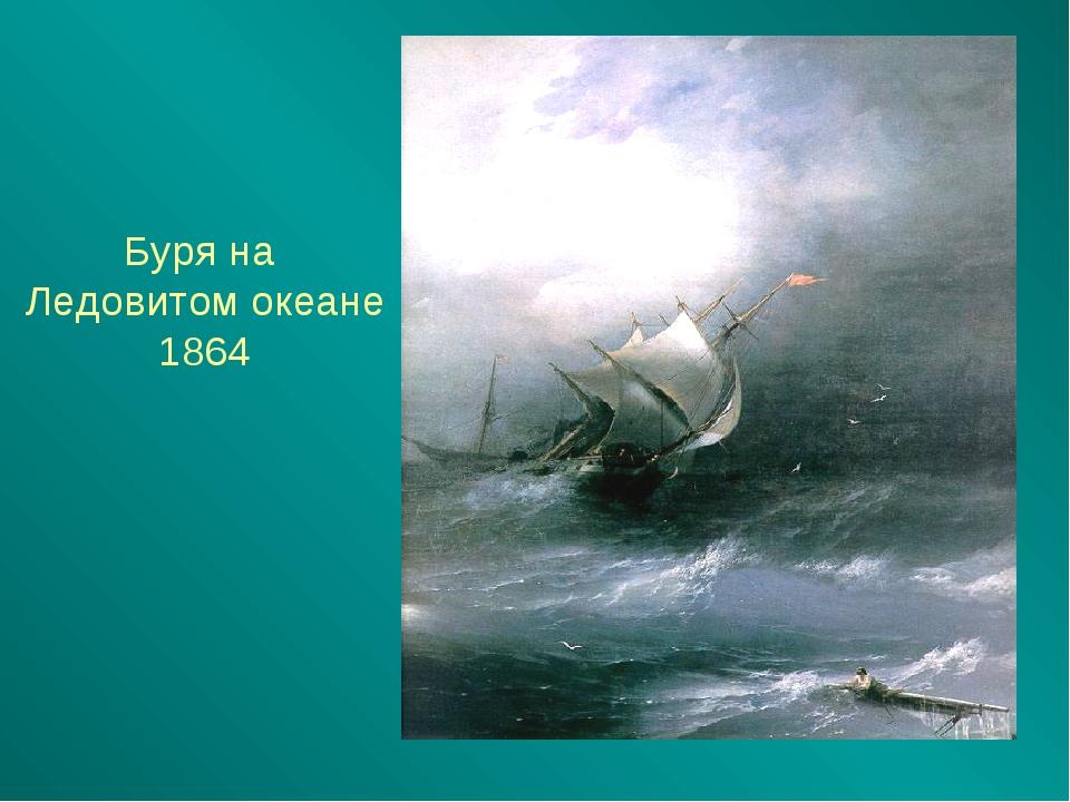 Буря на Ледовитом океане 1864