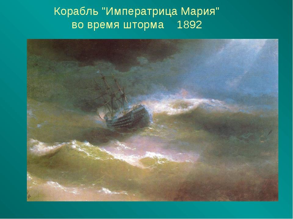 "Корабль ""Императрица Мария"" во время шторма 1892"
