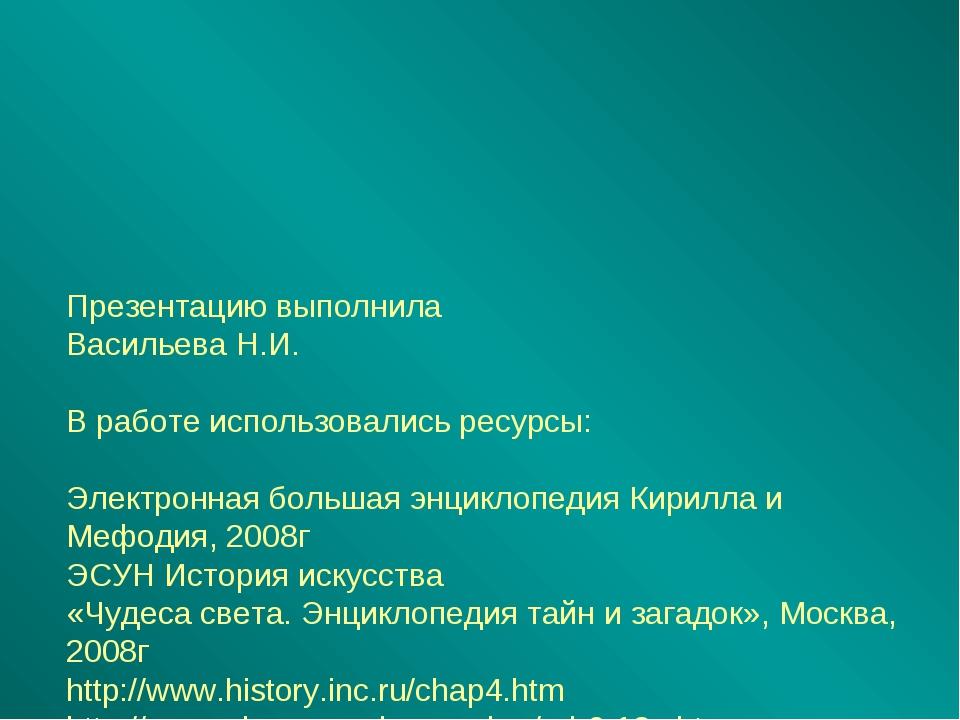 Презентацию выполнила Васильева Н.И. В работе использовались ресурсы: Электро...