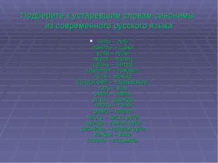 Подберите к устаревшим словам синонимы из современного русского языка чело –