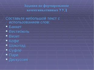 Задания по формированию коммуникативных УУД Составьте небольшой текст с испол
