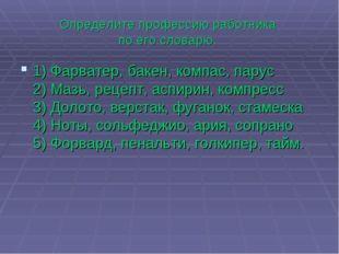 Определите профессию работника по его словарю. 1) Фарватер, бакен, компас, п