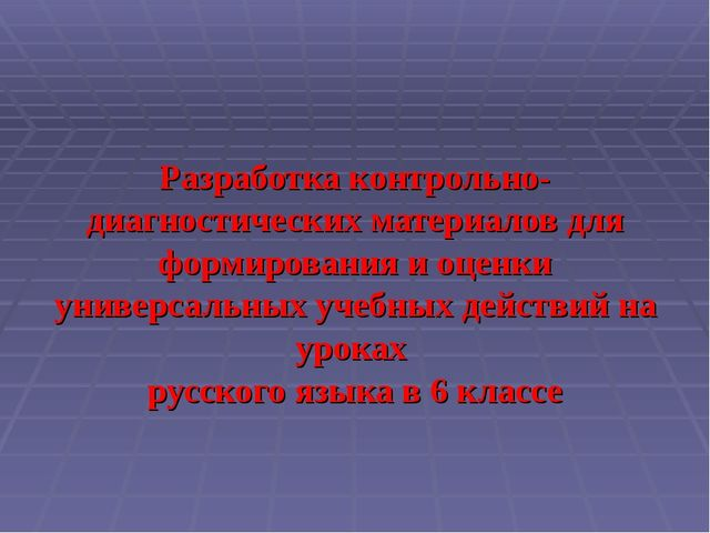 Разработка контрольно-диагностических материалов для формирования и оценки ун...