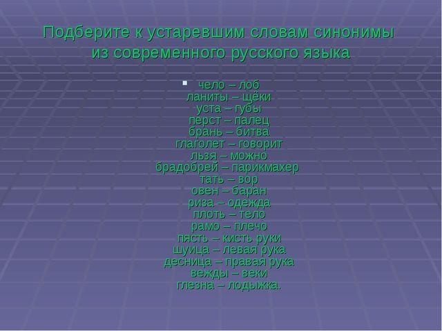 Подберите к устаревшим словам синонимы из современного русского языка чело –...