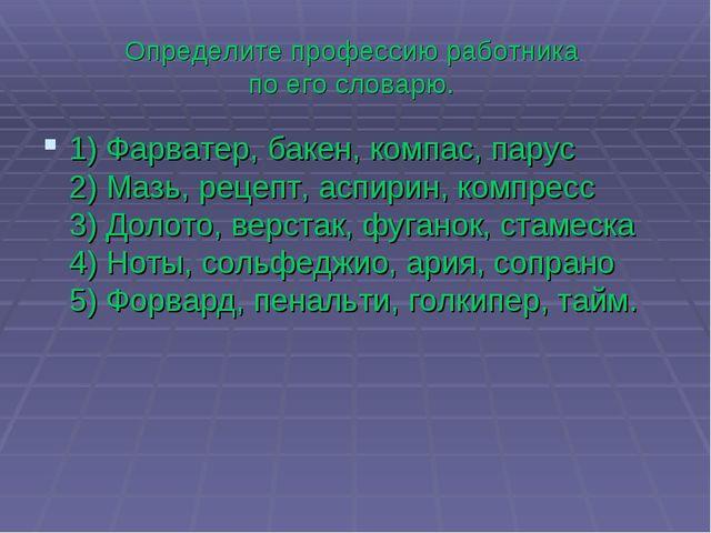 Определите профессию работника по его словарю. 1) Фарватер, бакен, компас, п...