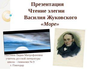Презентация Чтение элегии Василия Жуковского «Море» Пыстина Лидия Митрофанов