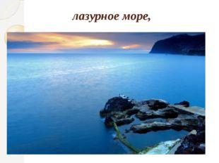 лазурное море,