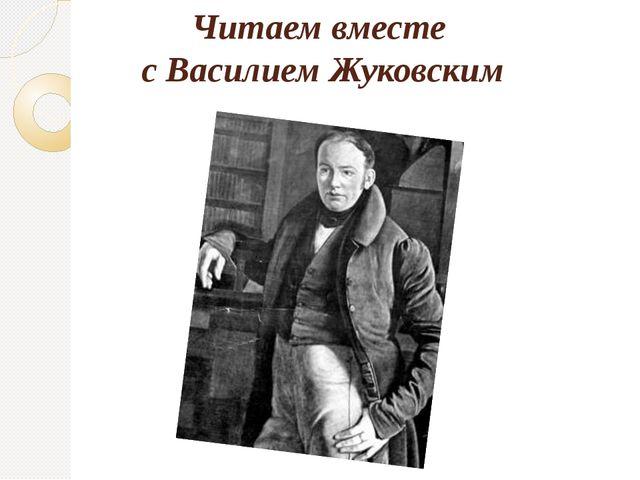 Читаем вместе с Василием Жуковским