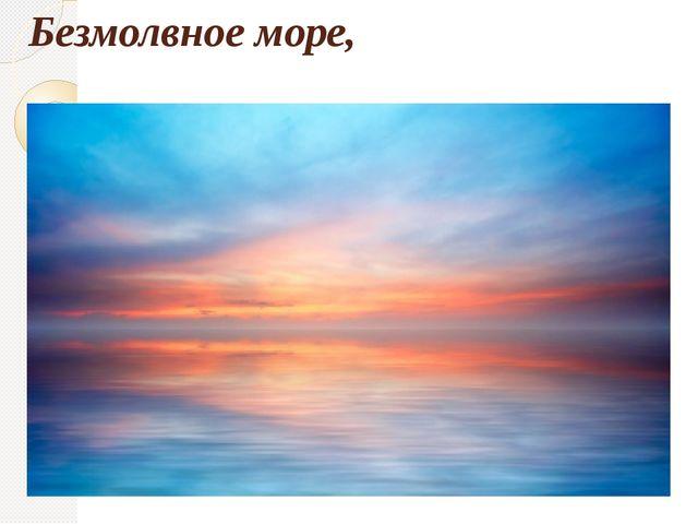 Безмолвное море,