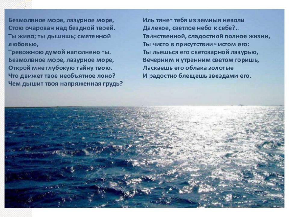 стихотворение море жуковский история создания