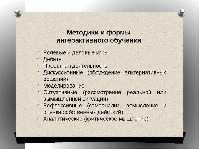 Ролевые и деловые игры Дебаты Проектная деятельность Дискуссионные (обсуждени...