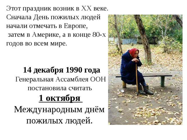 Этот праздник возник в XX веке. Сначала День пожилых людей начали отмечать в...