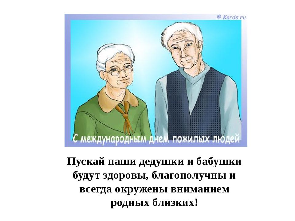 Пускай наши дедушки и бабушки будут здоровы, благополучны и всегда окружены в...
