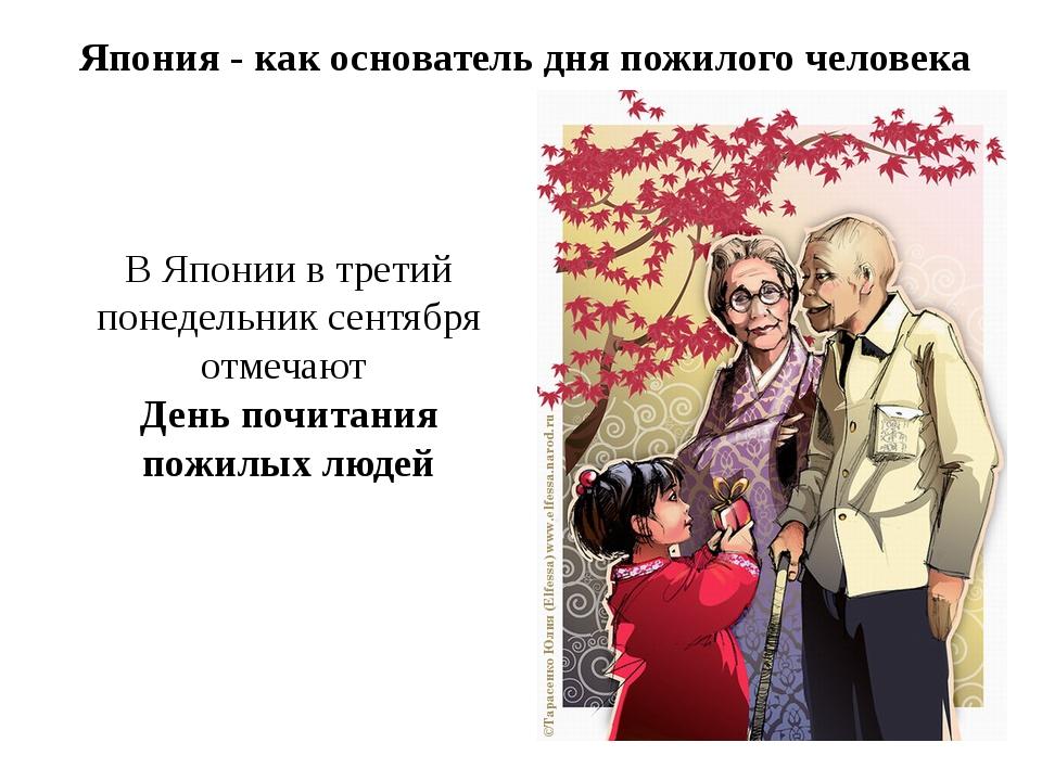 В Японии в третий понедельник сентября отмечают День почитания пожилых людей...