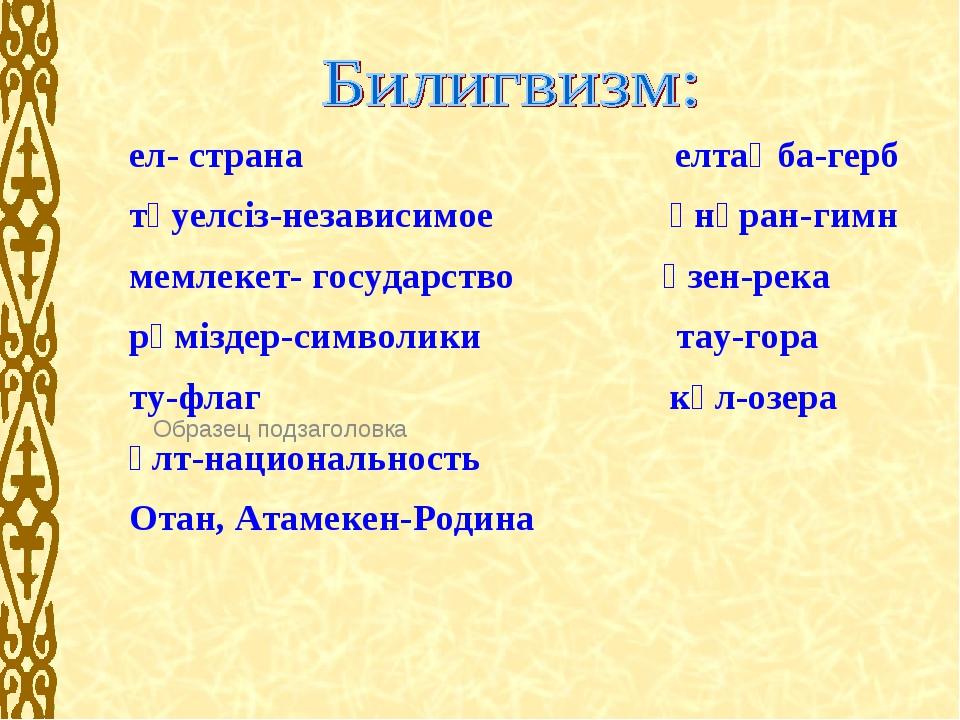 ел- страна елтаңба-герб тәуелсіз-независимое әнұран-гимн мемлекет- государств...