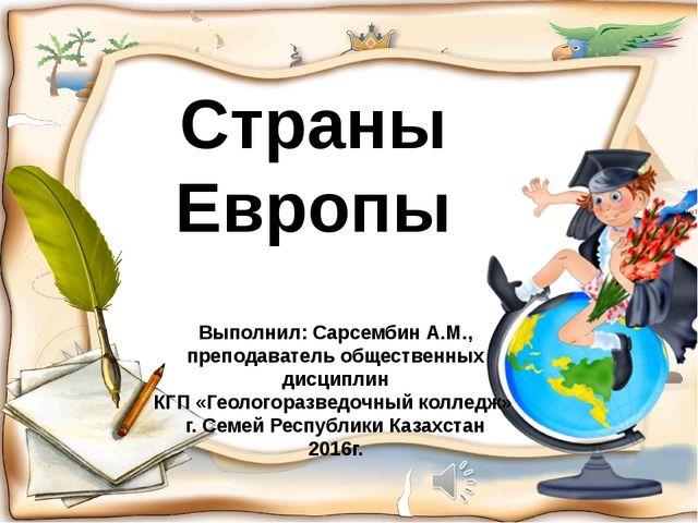 Территория и экономико-географическое положение. Европа занимает площадь окол...