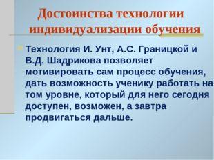 Технология И. Унт, А.С. Границкой и В.Д. Шадрикова позволяет мотивировать сам