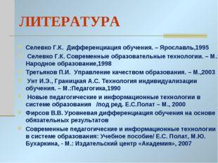 Селевко Г.К. Дифференциация обучения. – Ярославль,1995 Селевко Г.К. Современн