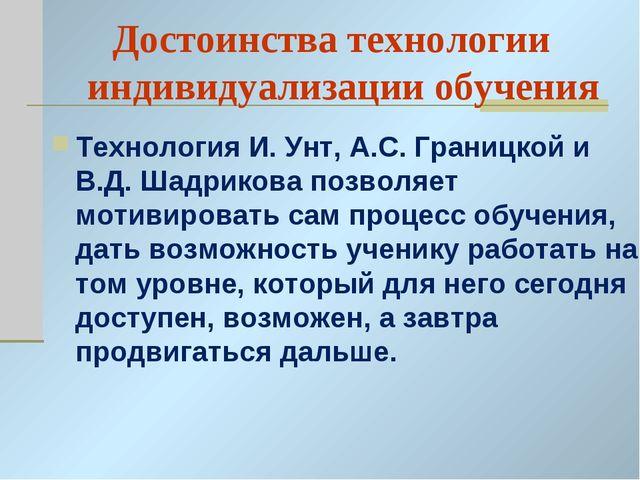 Технология И. Унт, А.С. Границкой и В.Д. Шадрикова позволяет мотивировать сам...
