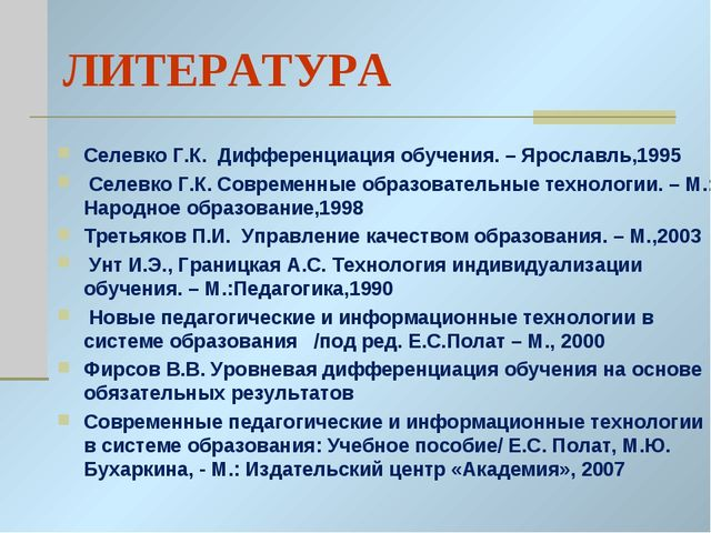 Селевко Г.К. Дифференциация обучения. – Ярославль,1995 Селевко Г.К. Современн...