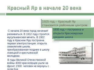 С начала 20 века город начинает развиваться. В 1912 году строится мусульманс
