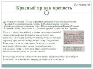 Из истории До второй половины 17 века, с царствование царя Алексея Михайлович