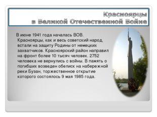 В июне 1941 года началась ВОВ. Красноярцы, как и весь советский народ, встал