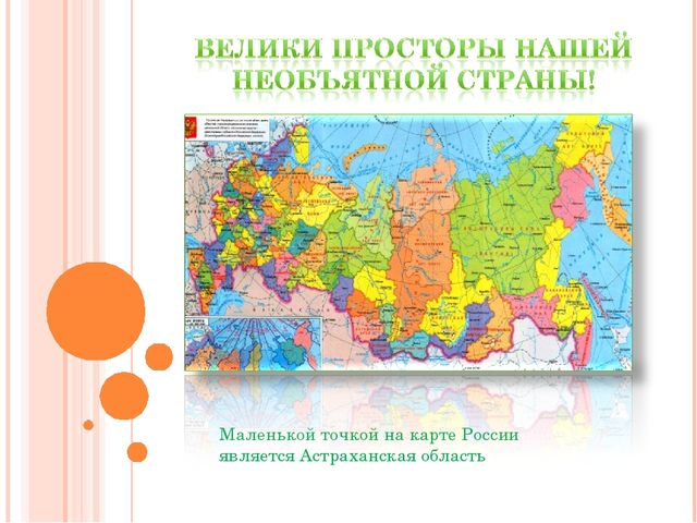 Маленькой точкой на карте России является Астраханская область