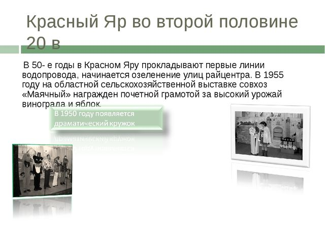 Красный Яр во второй половине 20 в В 50- е годы в Красном Яру прокладывают пе...