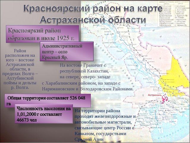 Район расположен на юго – востоке Астраханской области, в пределах Волго – Ах...
