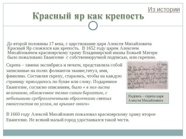 Из истории До второй половины 17 века, с царствование царя Алексея Михайлович...