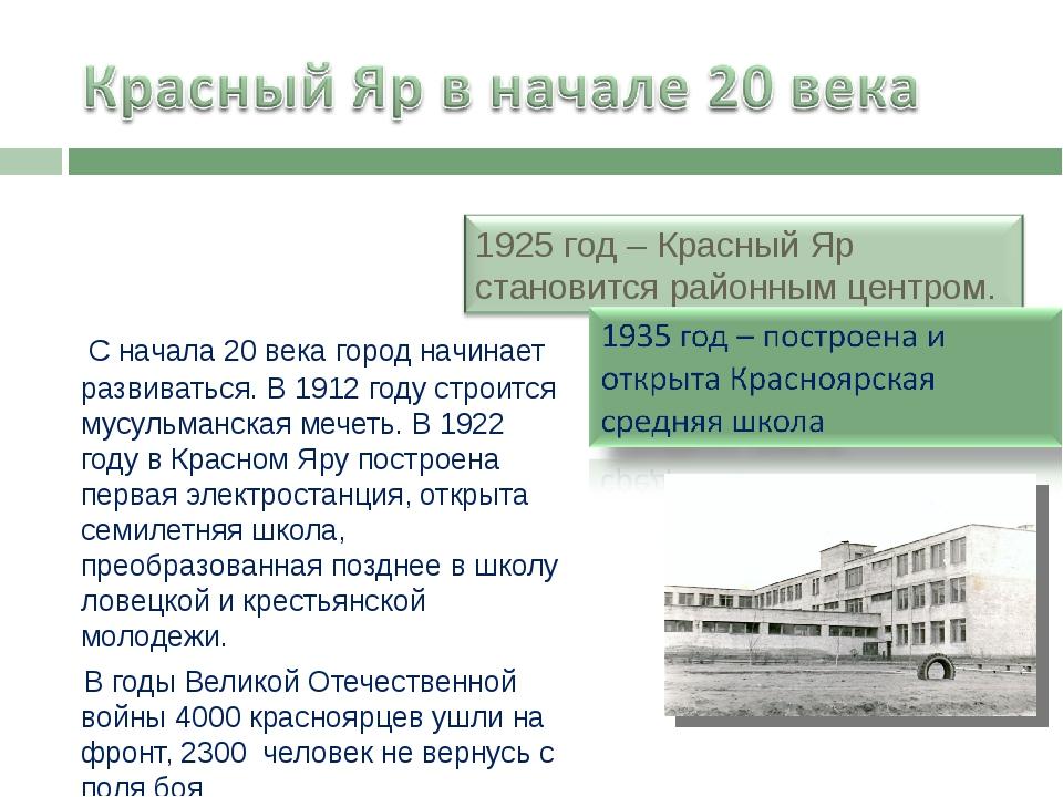 С начала 20 века город начинает развиваться. В 1912 году строится мусульманс...