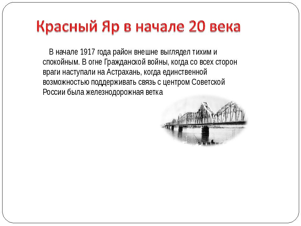 В начале 1917 года район внешне выглядел тихим и спокойным. В огне Гражданск...