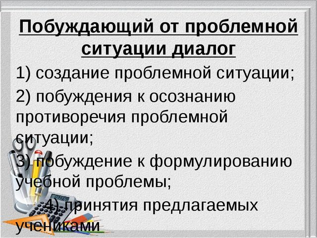 Побуждающий от проблемной ситуации диалог 1) создание проблемной ситуации; 2)...