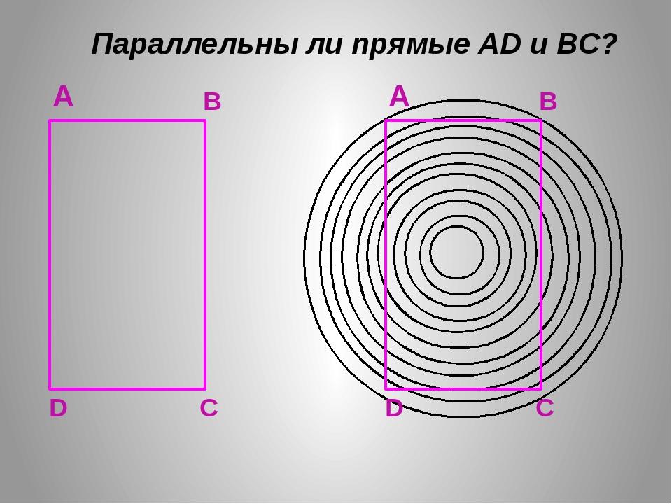 Параллельны ли прямые АD и BC? A A