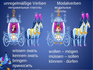 Modalverben модальные глаголы unregelmäßige Verben неправильные глаголы wiss