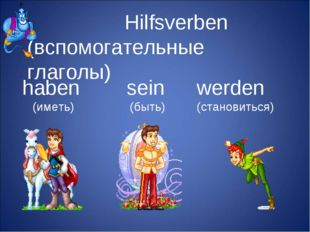 Hilfsverben (вспомогательные глаголы) haben (иметь) sein (быть) werden (стан