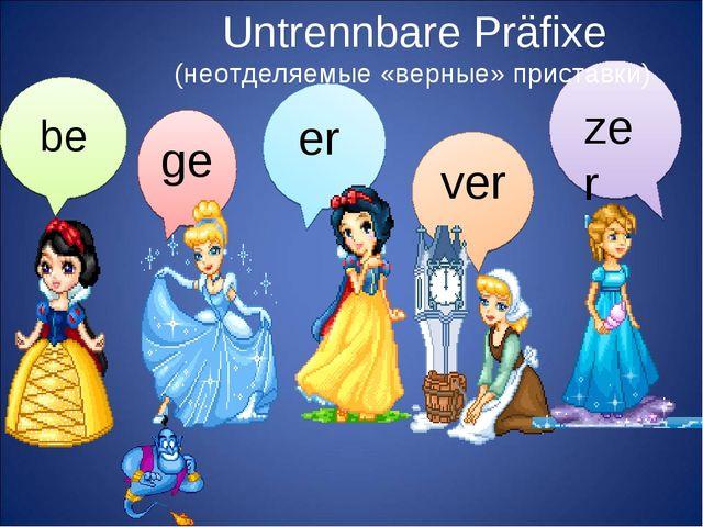 be ge er ver zer Untrennbare Präfixe (неотделяемые «верные» приставки)