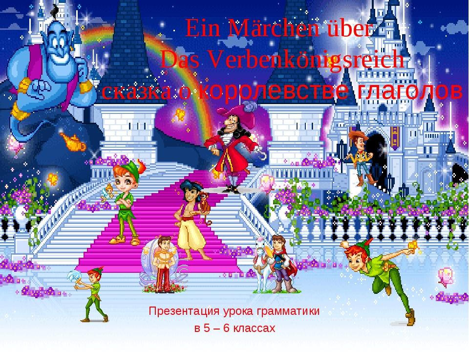 Ein Märchen über Das Verbenkönigsreich сказка о королевстве глаголов Презента...