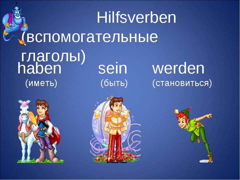 Hilfsverben (вспомогательные глаголы) haben (иметь) sein (быть) werden (стан...