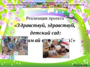 Муниципальное дошкольное образовательное учреждение «Детский сад №16 общеразв