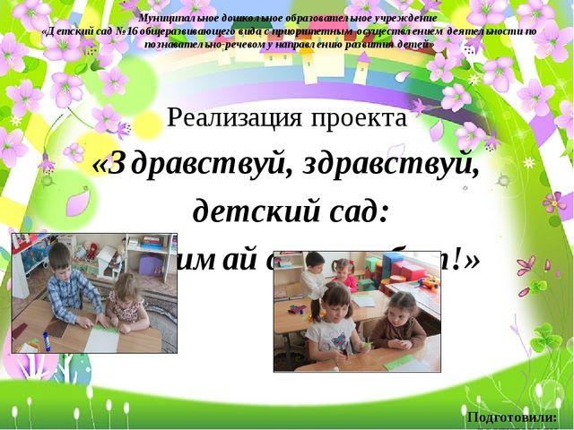 Муниципальное дошкольное образовательное учреждение «Детский сад №16 общеразв...