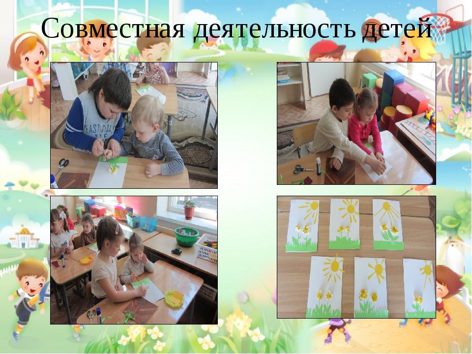 Совместная деятельность детей